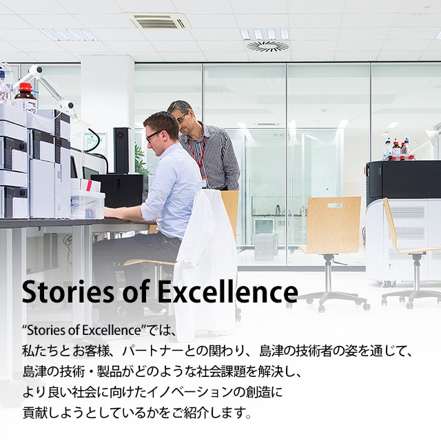 Stories of Excellence