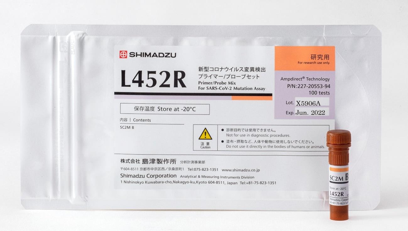 L452Rプライマー/プローブセット