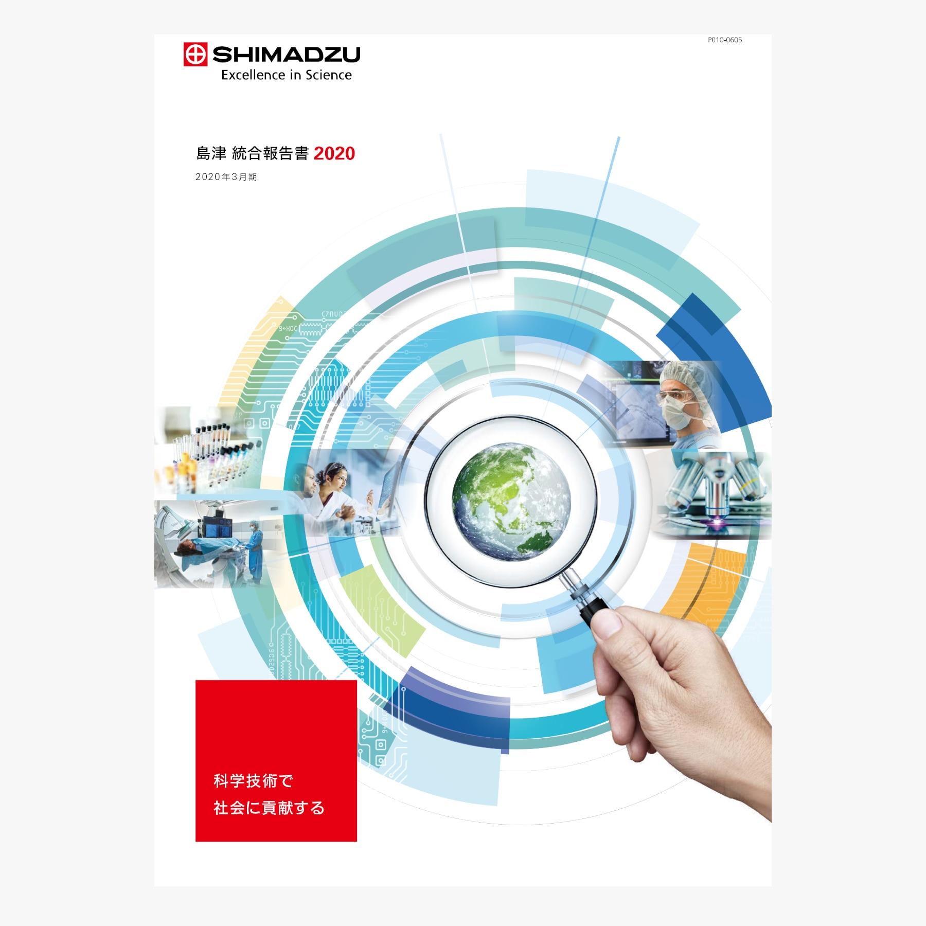 島津 統合報告書 2020」を発行 | SHIMADZU TODAY | 島津製作所