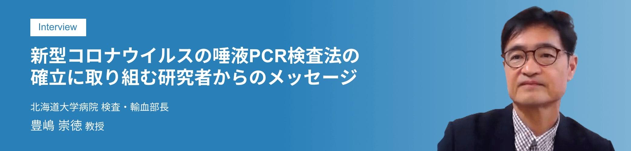 開発 者 pcr